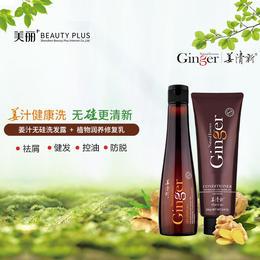 姜清新·姜汁原液无硅油洗护套装(送专用纸袋)