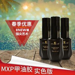MXP-LED甲油胶-实色版